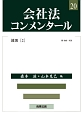 会社法コンメンタール 雑則 (20)