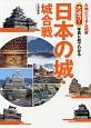 大判ビジュアル図解 大迫力!写真と絵でわかる 日本の城・城合戦