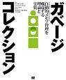 ガベージコレクション 自動的メモリ管理を構成する理論と実装