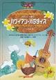 ウクレレで歌う ハワイアン・パラダイス~魅惑のフラ・ミュージック50曲