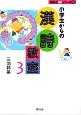 小学生からの漢詩教室 (3)