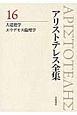 アリストテレス全集<新版> 大道徳学 (16)