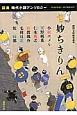 妙ちきりん 「読楽」時代小説アンソロジー
