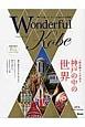 Wonderful Kobe 2016春・夏