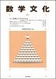 数学文化 特集:計算とアルゴリズム (25)