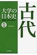 大学の日本史 古代 教養から考える歴史へ(1)