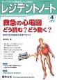 レジデントノート 18-1 2016.4 救急の心電図 どう読む?どう動く? 症例で学ぶ救急医の思考プロセス プライマリケアと救急を中心とした総合誌