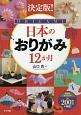 日本のおりがみ12か月 決定版!