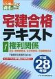 宅建合格テキスト 権利関係 民法・借地借家法・区分所有法・不動産登記法 平成28年 (1)