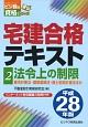 宅建合格テキスト 法令上の制限 都市計画法・建築基準法・国土利用計画法ほか 平成28年 (2)