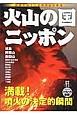 火山の国 ニッポン 日本には110の火山がある
