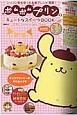 ポムポムプリンのキュートなスイーツBOOK 20th Anniversary Book シリコン型を使ったお菓子レシピ満載!