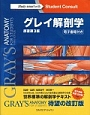 グレイ解剖学<原著第3版>