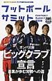 フットボールサミット ガンバ大阪ビッグクラブ宣言 (33)