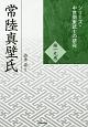 常陸真壁氏 シリーズ・中世関東武士の研究19