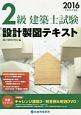 2級建築士試験 設計製図テキスト 平成28年