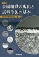 金属組織の現出と試料作製の基本<改訂版>