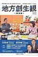 地方創生観<東海版> 2016.2 (2)