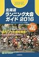 北海道ランニング大会ガイド 2016