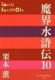 魔界水滸伝 (10)