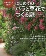 はじめてのバラと草花でつくる庭 一年を通して美しい バラ栽培のABCから四季の草花とのコーディネートま