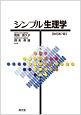 シンプル生理学<改訂第7版>