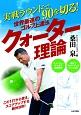 世界最速のゴルフ上達法 クォーター理論 実戦ラウンドで90を切る!
