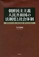 朝鮮民主主義人民共和国の法制度と社会体制