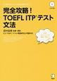 完全攻略!TOEFL ITPテスト 文法 CD1枚付
