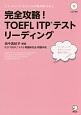 完全攻略!TOEFL ITPテスト リーディング CD1枚付