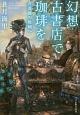 幻想古書店で珈琲を 青薔薇の庭園へ (2)