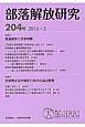 部落解放研究 2016.3 特集:普通選挙と部落問題 差別禁止法の制定に向けた論点整理 部落解放・人権研究所紀要(204)