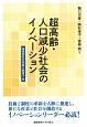 超高齢・人口減少社会のイノベーション 超成熟社会発展の経済学3