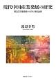 現代中国産業発展の研究 製造業実態調査から得た発展論理