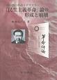 「民生主義革命」論の形成と崩壊 陳公博の革命イデオロギー