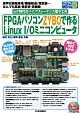 FPGAパソコンZYBOで作るLinux I/Oミニコンピュータ IoT時代のハイパフォーマンス電子工作