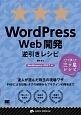 WordPress Web開発逆引きレシピ プロが選んだ三ツ星レシピ