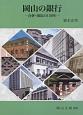 岡山の銀行 合併・淘汰の150年