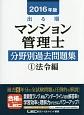 出る順 マンション管理士 分野別過去問題集 法令編 2016 (1)