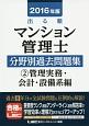 出る順 マンション管理士 分野別過去問題集 管理実務・会計・設備系編 2016 (2)