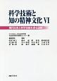 科学技術と知の精神文化 現代日本と科学技術を巡る諸相 (6)