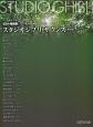 スタジオジブリ・サウンズ<保存版> CD+楽譜集