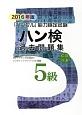 「ハングル」能力検定試験 ハン検過去問題集 5級 CD付 2016