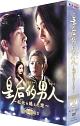 皇后的男人~紀元を越えた恋 DVD-BOX2