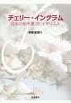 チェリー・イングラム 日本の桜を救ったイギリス人