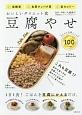 豆腐やせ おいしいダイエット食 →低糖質→良質タンパク質→低カロリー