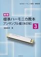 標準ハーモニカ教本 アンサンブル編<新版・改訂版> (3)