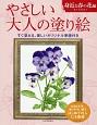やさしい大人の塗り絵 身近な春の花編 すぐ塗れる、美しいオリジナル原画付き