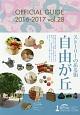 自由が丘オフィシャルガイドブック 2016-2017 (28)