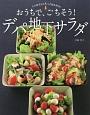 おうちで、ごちそう!デパ地下サラダ 人気総菜店をもっと徹底研究!
